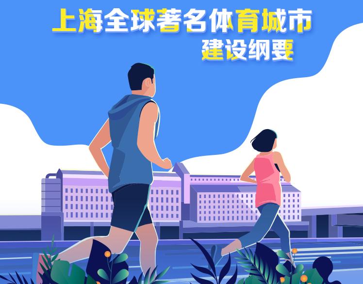一图读懂《上海全球著名体育城市建设纲要》